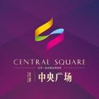 汪洋中央广场 icon