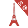 学法语-快速入门,短句对话词汇