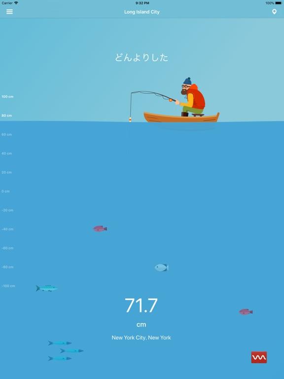 漁師のための潮のおすすめ画像1