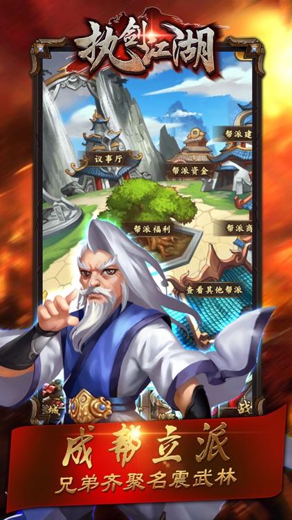执剑江湖 screenshot-1