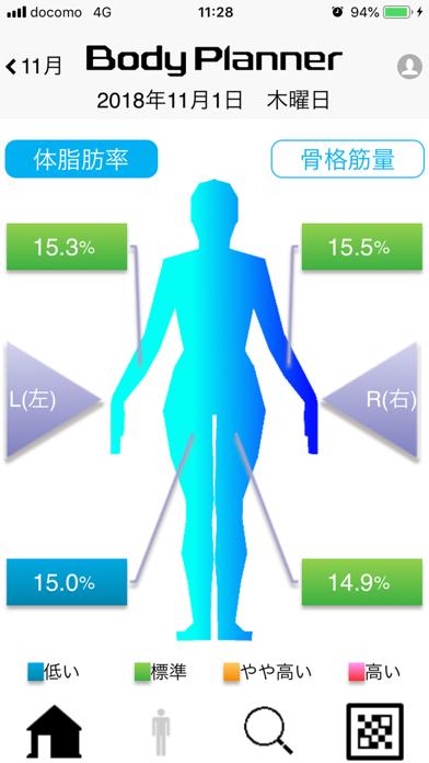 Body Plannerのおすすめ画像1