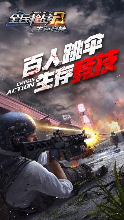 全民枪战2-生存竞技 screenshot-0