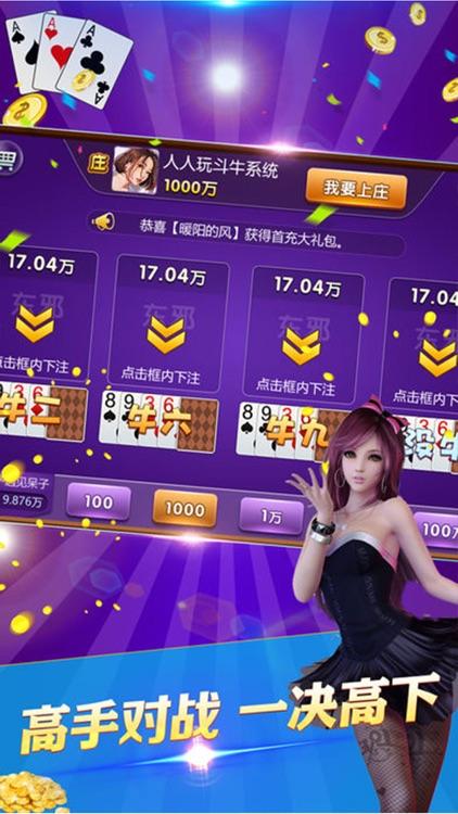 花椒炸金花-2017最好玩的多游戏App集合版 screenshot-3