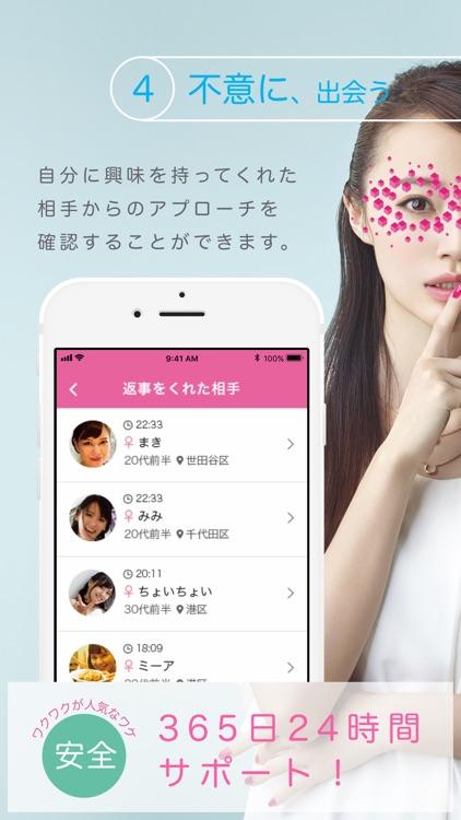 ワクワク - 恋愛マッチングアプリ screenshot-4