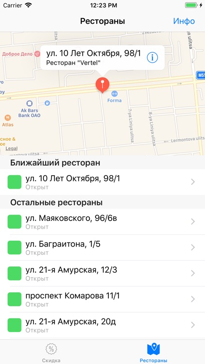 Vertel - Дисконтная карта