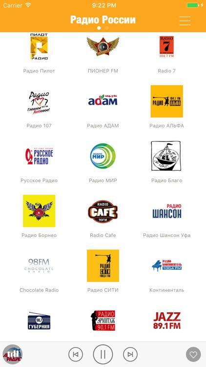 Радио России FM (Russia Live Stream Radio Player)