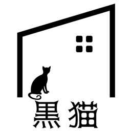 お酒と小料理 黒猫 公式アプリ By Kota Shishido