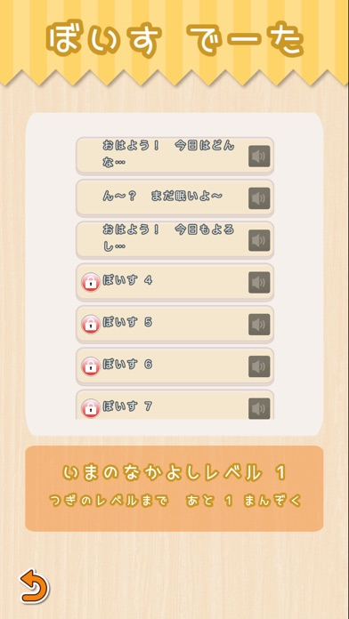 けものフレンズあらーむ screenshot1