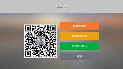 福成驾校屏幕截图3