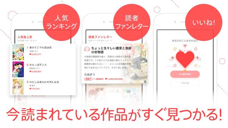 マンガJAM - 恋愛漫画が毎日読み放題! screenshot-4