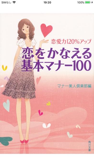 恋愛力 120%アップ 恋をかなえる基本マナー100のおすすめ画像1