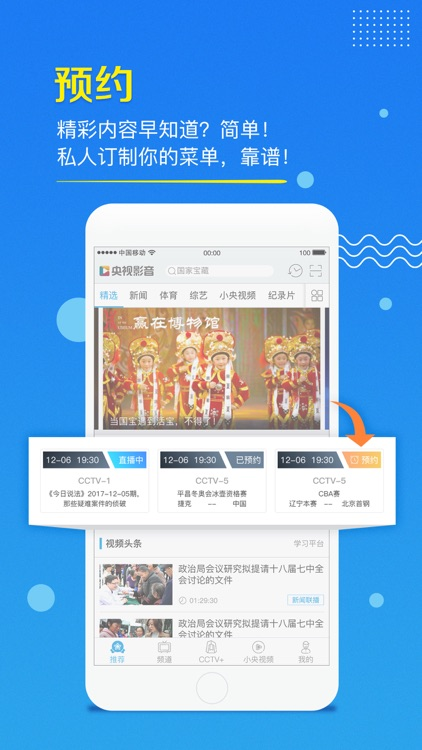 央视影音-海量央视内容高清直播 screenshot-3