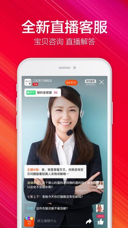 taobao - Shopping screenshot-5
