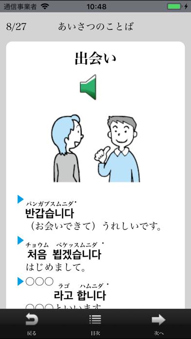 韓国語へ旅しよう初級のおすすめ画像3