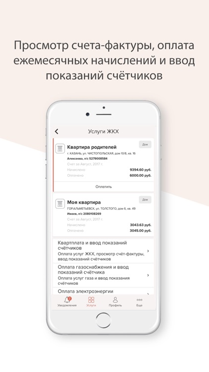 Услуги РТ screenshot-1
