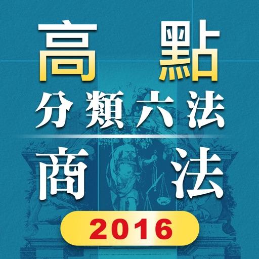 高點分類六法商事法及其相關法規2016年版本
