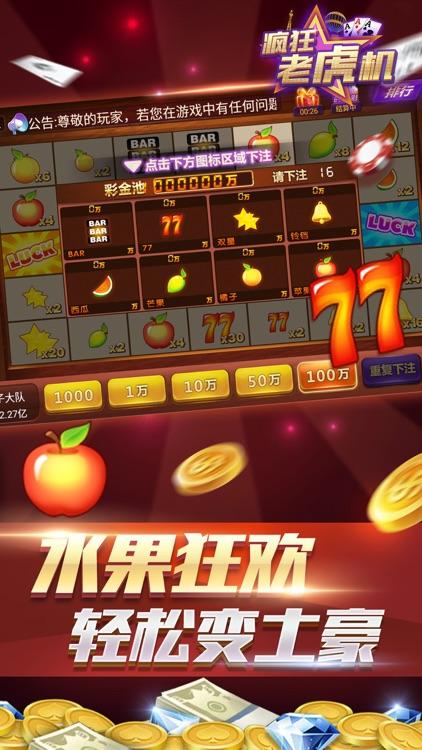 疯狂老虎机—街机真人老虎机扑克游戏 screenshot-4