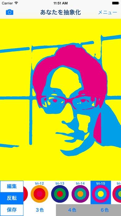 あなたを抽象化 - ポップアート風写真加工アプリ紹介画像5