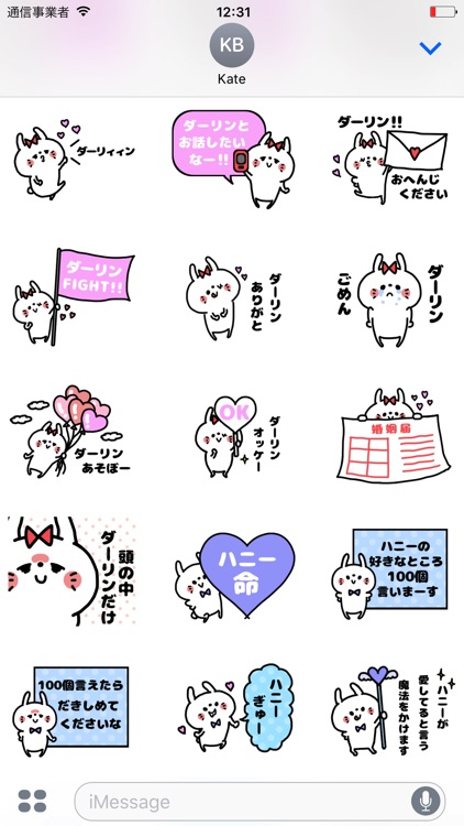 Love Love Couple Pea Sticker 2