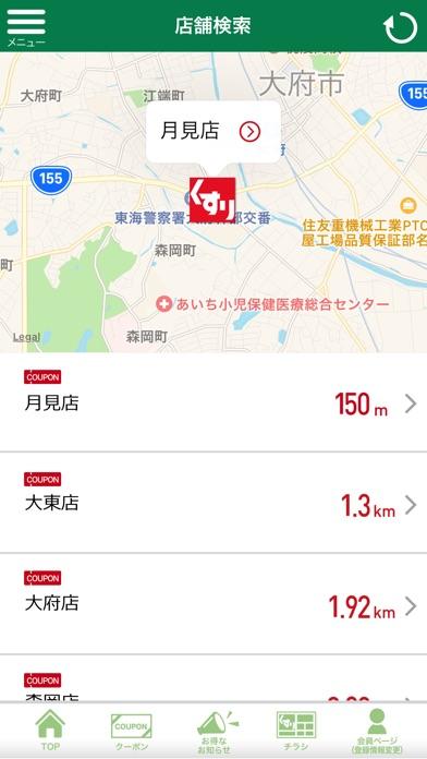 スギ薬局アプリ. screenshot1