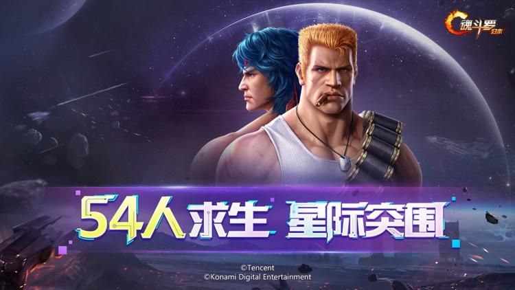 魂斗罗:归来-54人突围 screenshot-0