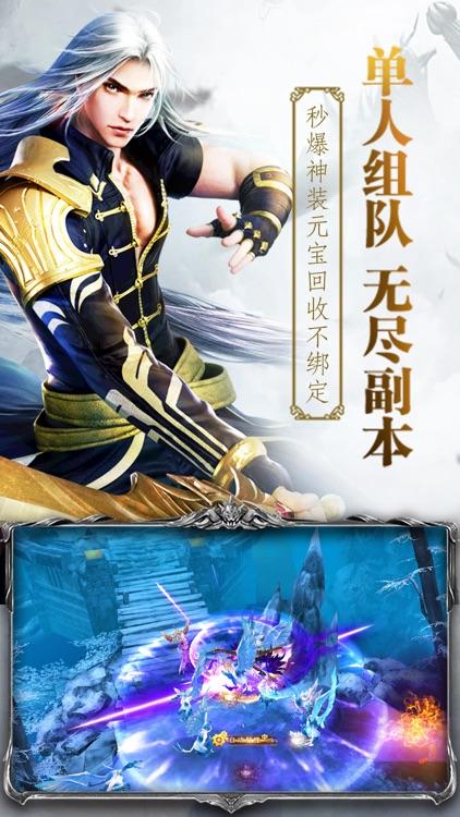 武道纪元-3D御剑修仙ARPG动作手游 screenshot-4