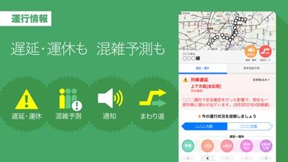 Yahoo!乗換案内 ScreenShot4