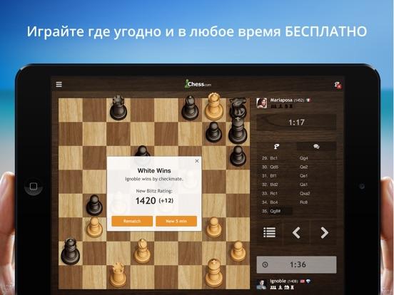Игра Шахматы - играйте и учитесь