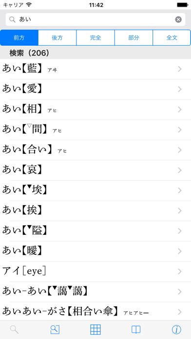 明鏡国語辞典 第二版のおすすめ画像1