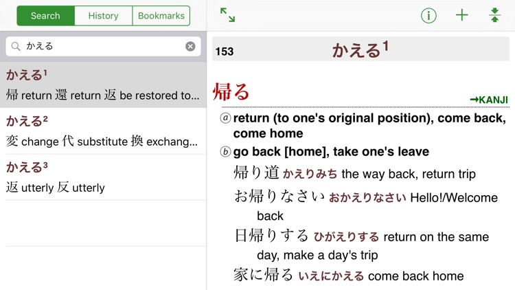 The Kodansha Kanji Usage Guide screenshot-0