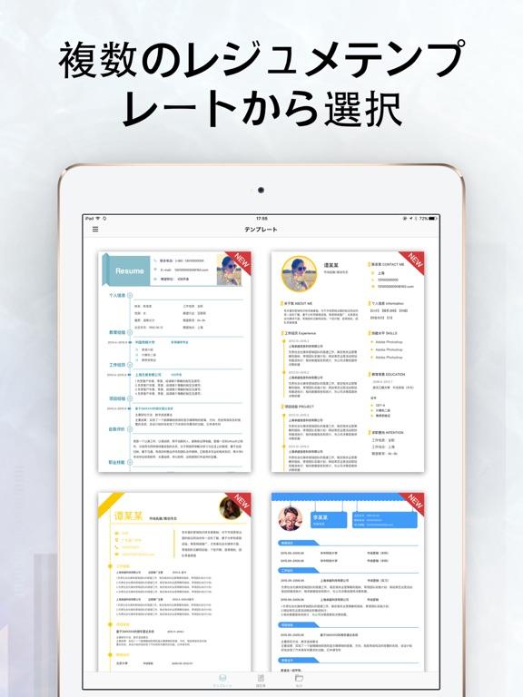 top resume レジュメ 履歴書作成 ipadアプリ applion