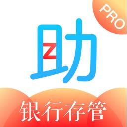晴天助Pro版-专享高额平台