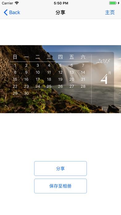 download 月历DIY apps 1