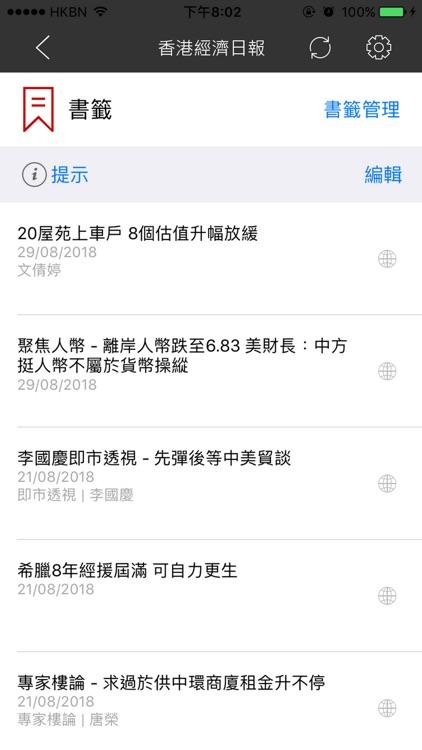 香港經濟日報 電子報 screenshot-7