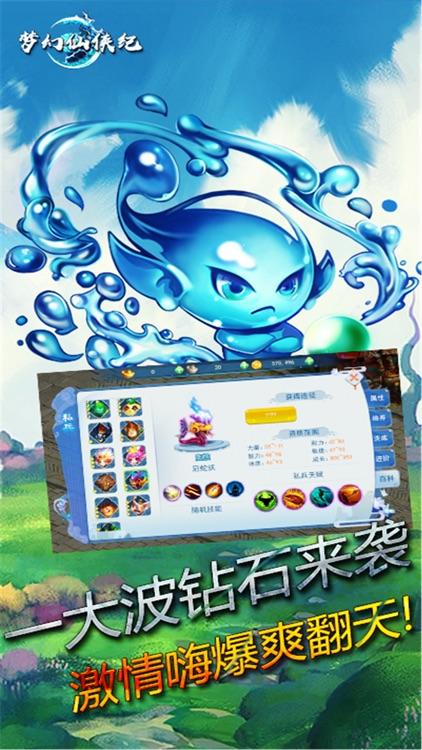 梦幻仙侠纪 screenshot-4