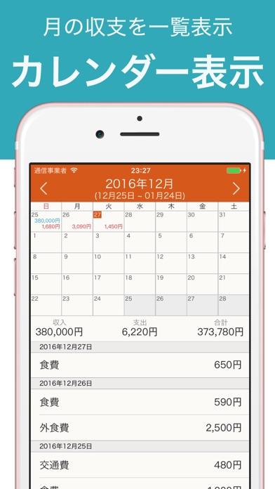 Piyo家計簿(ぴよ かけいぼ) 人気かけいぼアプリスクリーンショット2