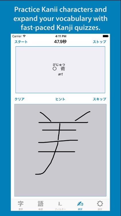 Kanji Lookup Pro screenshot-4