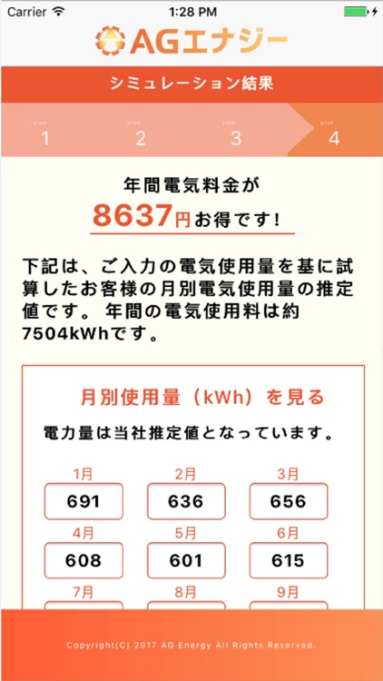 AGエナジー かんたん登録アプリ screenshot-3