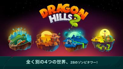 Dragon Hills 2のおすすめ画像5