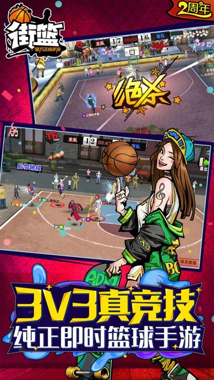 街篮 screenshot-4