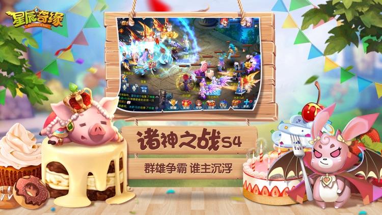星辰奇缘-零负担回合手游 screenshot-4