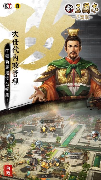新三國志手機版-港澳版 screenshot-3
