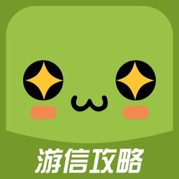 游信攻略社区 for 冒险岛2手游