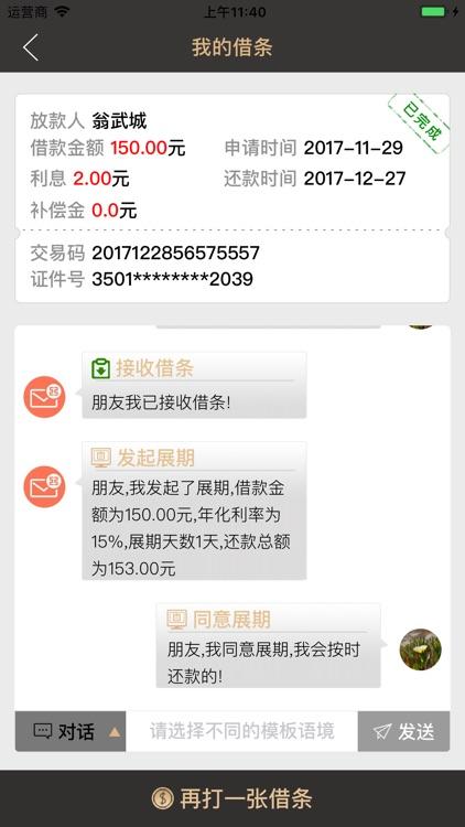 云借条 - 专业的信用借条工具 screenshot-3