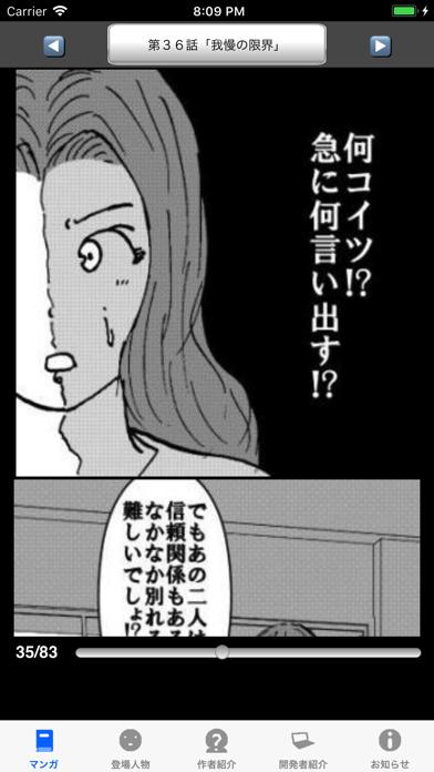 ラッキーボーイ5(漫画アプリ) ScreenShot4