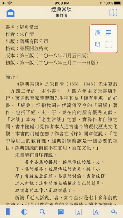 ShuBook 2F 書僕 screenshot-5