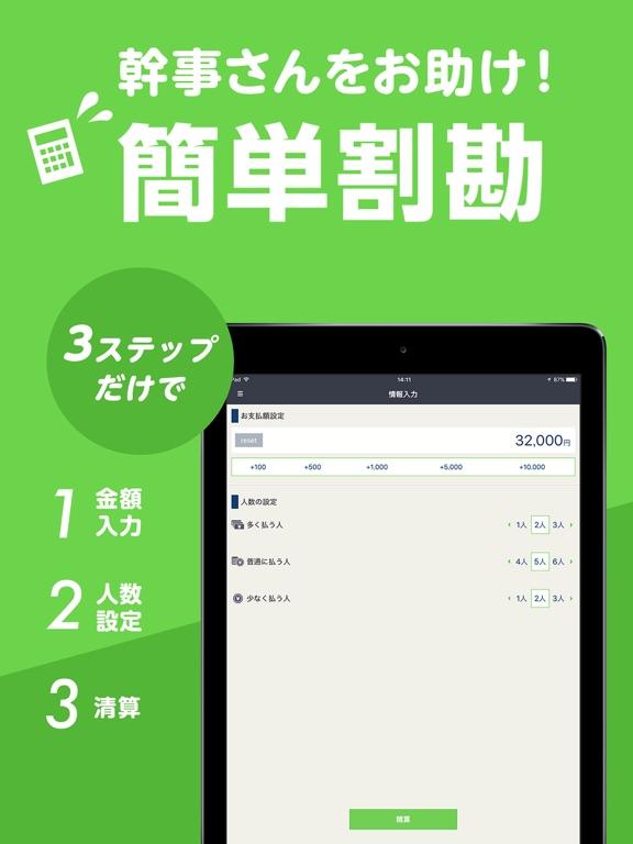 簡単割勘アプリ screenshot 5