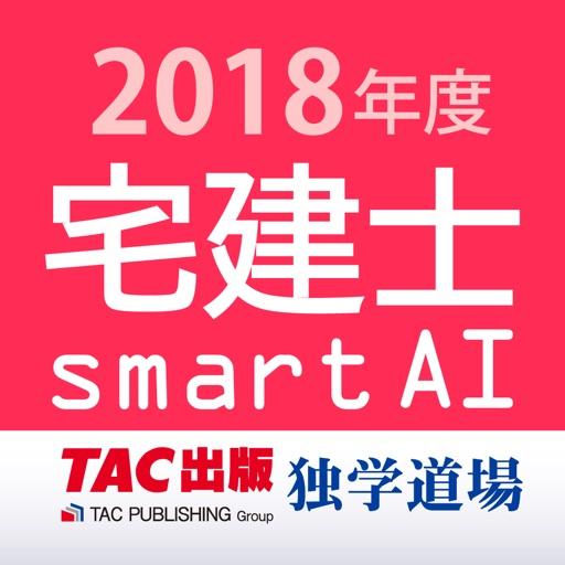 宅建士試験過去問題集SmartAI - 2018年度版