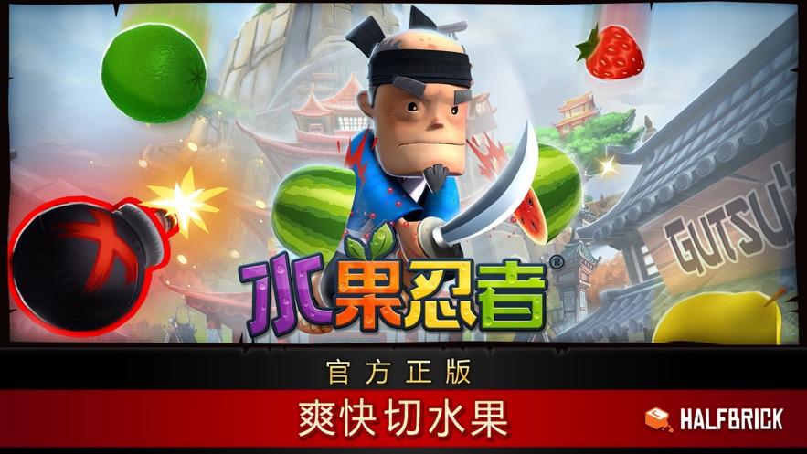 水果忍者® - 爽快切水果 App 截图