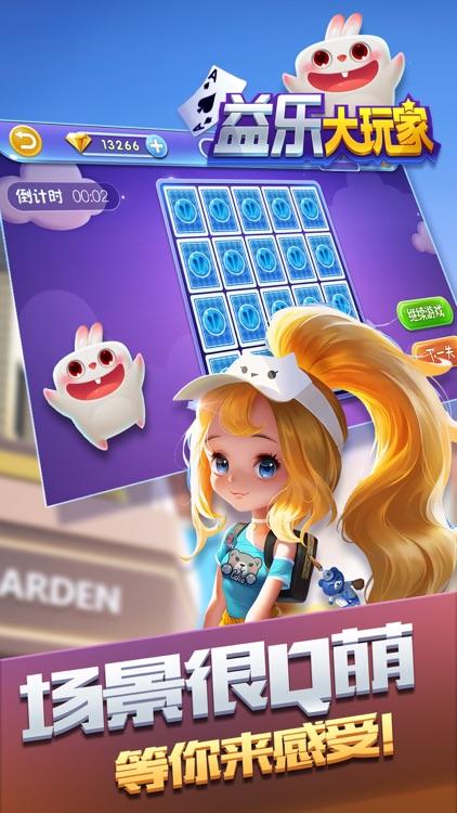 益乐大玩家 screenshot-4